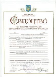 Svidotstvo_RI_1997