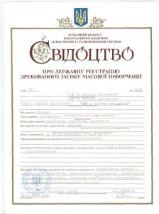 Свидетельство о государственной регистрации КВ № 4619 от 18.10.2000