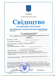 Свидетельство о государственной регистрации КВ 12073-944 ПР от 07.12.2006